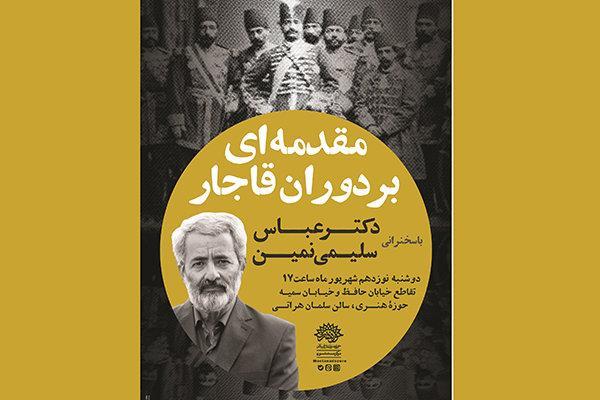 سلیمی نمین از سوژه های دوران قاجار برای مستندسازی می گوید