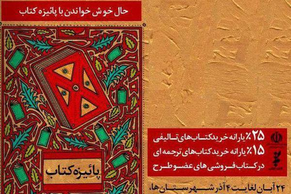 ایرانی ها 8 میلیارد تومان کتاب خریدند