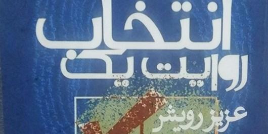 کتاب روایت یک انتخاب در کابل منتشر شد