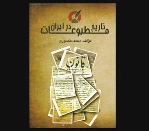 کتاب تاریخ مطبوعات در ایران منتشر شد