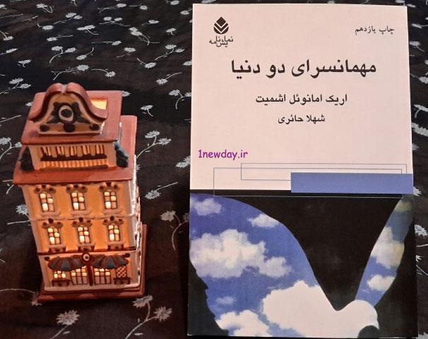 نمایشنامه مهمانسرای دو جهان در فرهنگسرای ارسباران خوانده می گردد