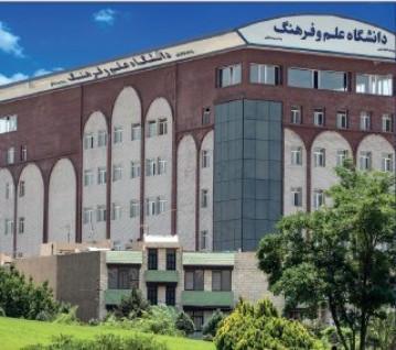 تعطیلی دانشگاه علم و فرهنگ یک هفته دیگر تمدید شد