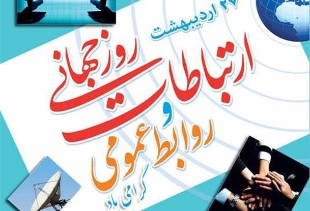 توئیت سخنگوی وزارت امور خارجه به مناسبت روز جهانی ارتباطات
