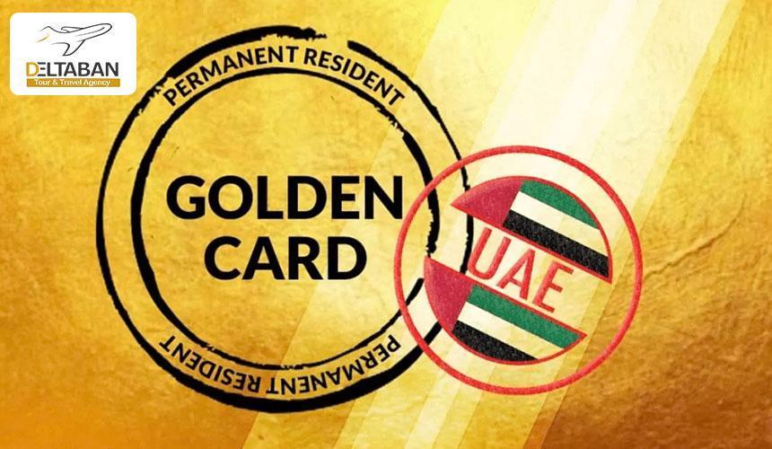جزئیات اقامت طلایی ده ساله امارات