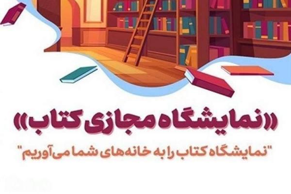 آخرین زمان ثبت کتاب در نمایشگاه کتاب تهران