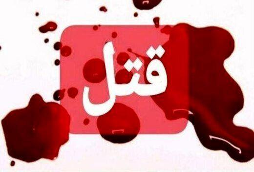 قتل پدر و مادرزن در تالش