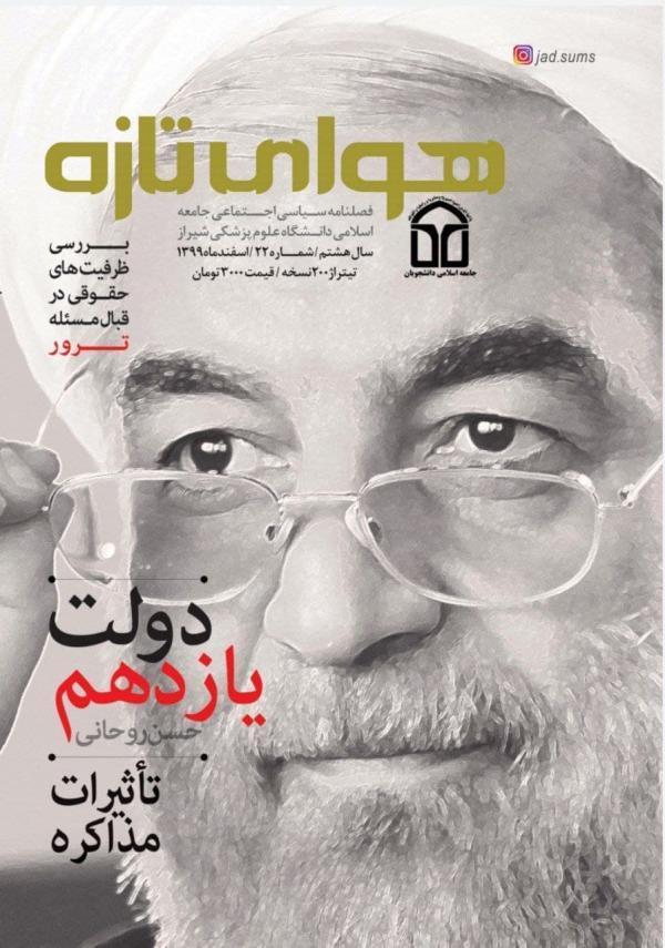 دولت یازدهم حسن روحانی ، شماره بیست و دوم نشریه هوای تازه دانشگاه علوم پزشکی شیراز منتشر شد خبرنگاران