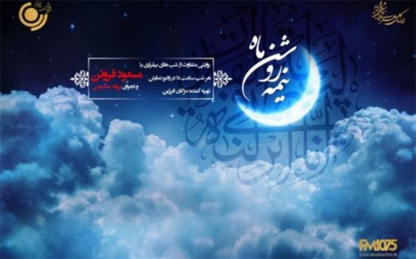 از اجرای مسعود فروتن تا نجوای پروانه معصومی و پخش نمایش های رادیویی