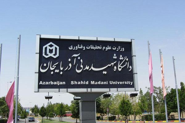 درخشش دانشگاه شهید مدنی آذربایجان در رتبه بندی موضوعی تایمز